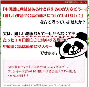 中国語ファンキー01.jpg